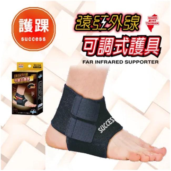 成功 遠紅外線可調式護踝 S5134(2入組)S:15-20cm
