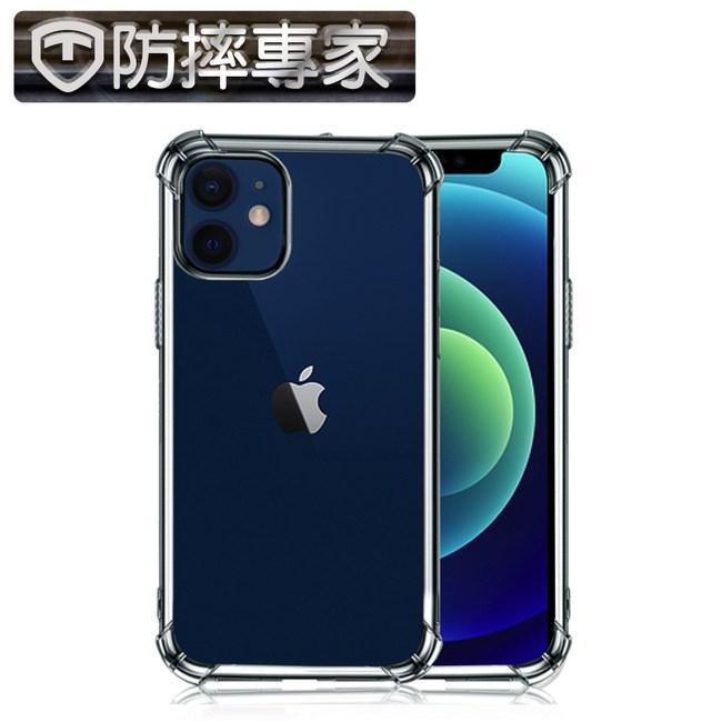 防摔專家 iPhone 12 mini TPU極透輕薄防撞空壓保護殼