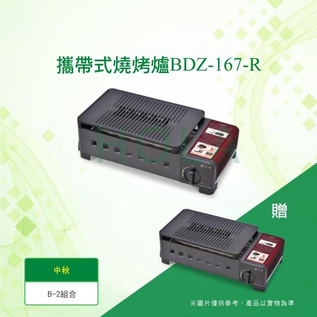 【中秋檔】攜帶式燒烤爐BDZ-167-R-優惠套組