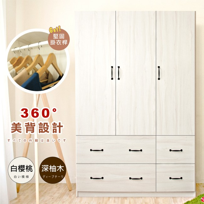 【Hopma】雅品三門四抽衣櫃/衣櫥/櫃子-白櫻桃