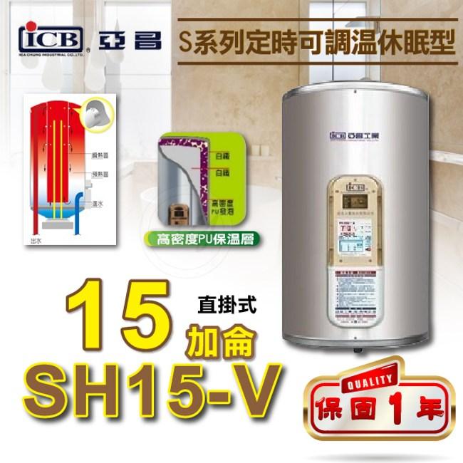 亞昌【S系列定時可調溫休眠型】直掛式15加侖SH15-V儲存式電熱水器