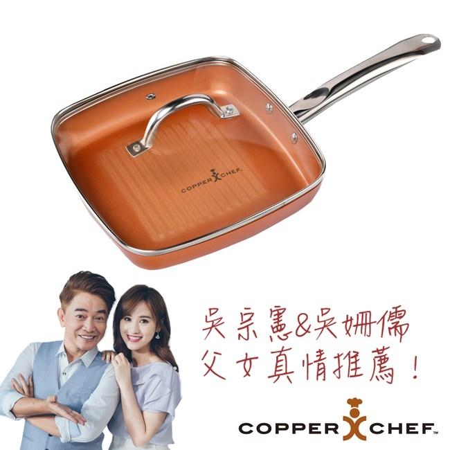 Copper Chef 9.5吋方形斜紋銅粉陶瓷不沾平煎鍋(附鍋蓋)