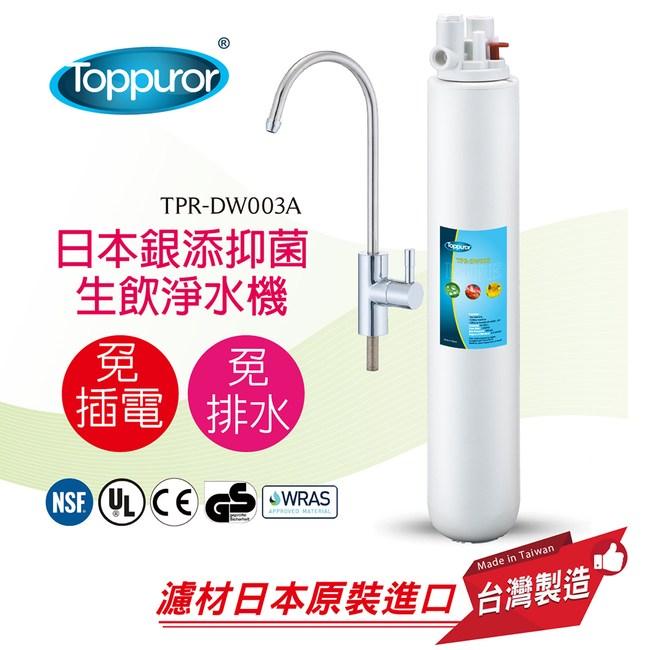 【泰浦樂 Toppuror】14吋單道生飲淨水機(整套組)