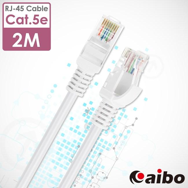 【aibo】Cat.5e RJ-45高速網路線-2M/2入2M/2入