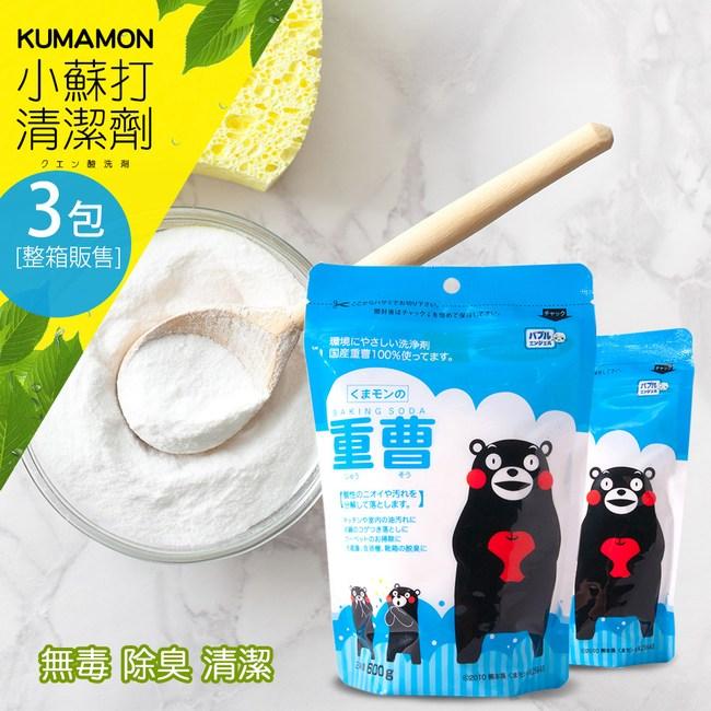 熊本熊小蘇打粉清潔劑 (600g*3包)3包