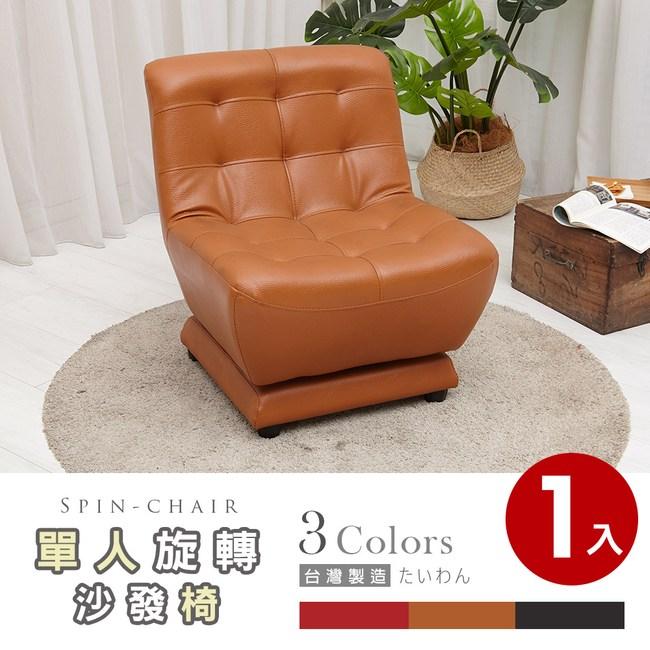 【Abans】時尚乳膠皮革單人旋轉沙發椅/電腦椅-巧克力色1入