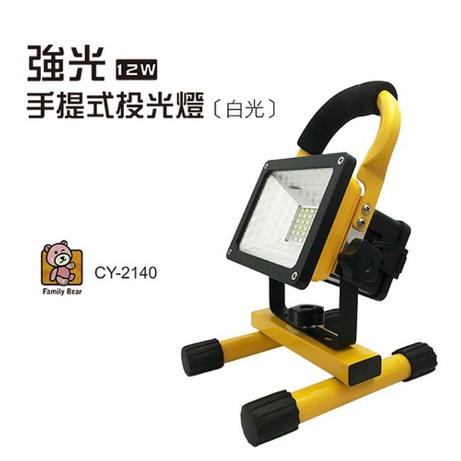 Family Bear 強光12W手提式投光燈 CY-2140(白光)