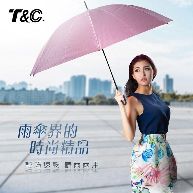 T&C 23吋超輕量時尚貴婦/淑女直傘-金粉色(晴雨兩用/超防潑水)