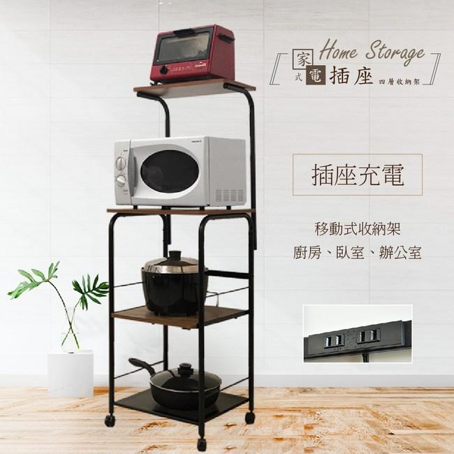 【EnjoyLife】插座式四層電器收納架-質感黑