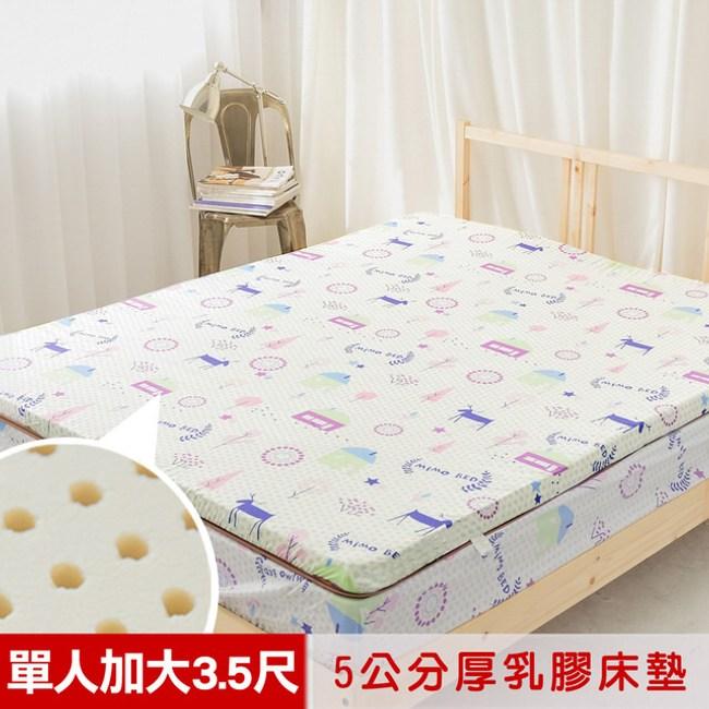 【米夢家居】夢想家園-冬夏兩用馬來西亞5CM乳膠床(3.5尺-白日夢)