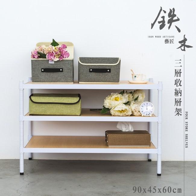 【dayneeds】鐵木藝匠90x45x60公分三層烤白清水模收納層架