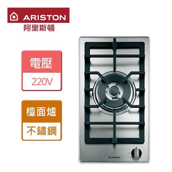 【阿里斯頓】單口瓦斯爐-DK10-桶裝