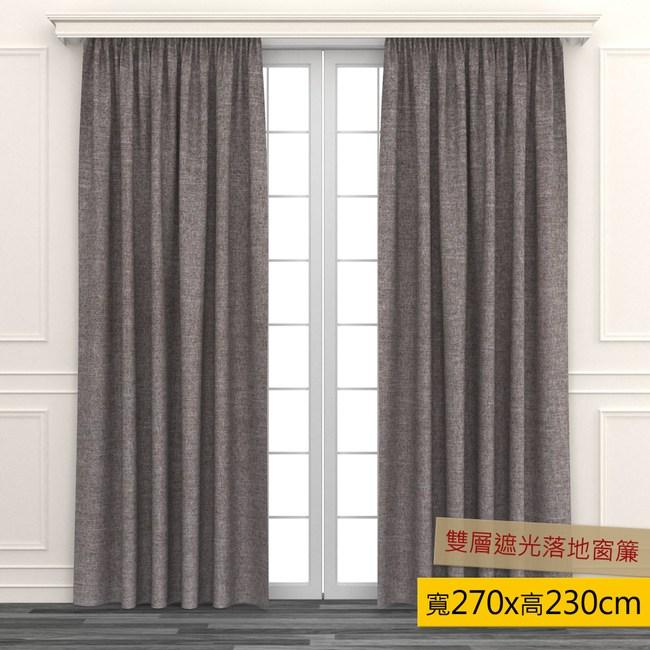 HOLA 素色織紋雙層遮光落地窗簾 270x230cm 棕色