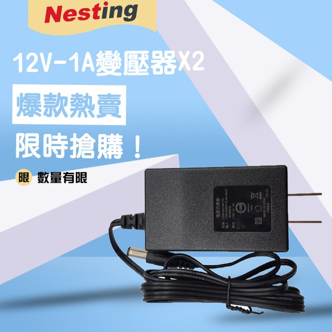 【HCL-1A-B】1A監視器專用變壓器(2組優惠價)