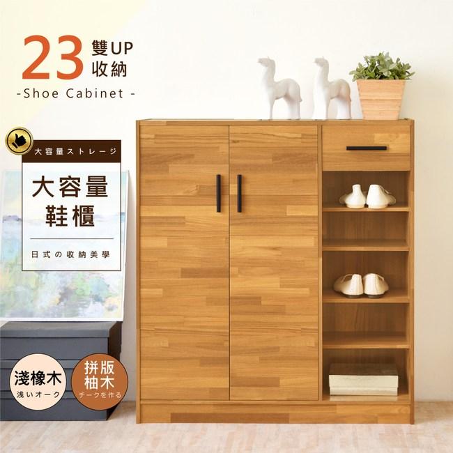 【Hopma】大容量二門一抽鞋櫃/收納櫃-拼版柚木