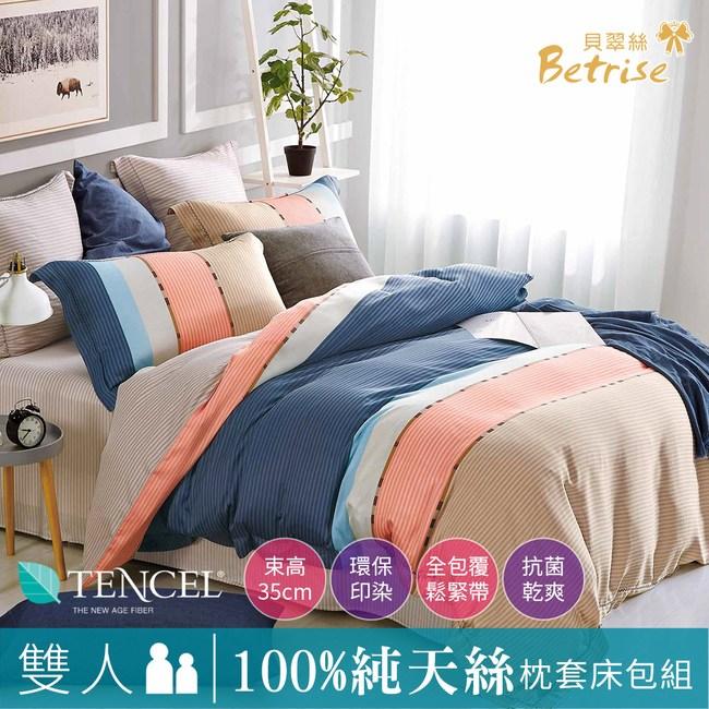 【Betrise法夏娜】雙人-100%奧地利天絲三件式枕套床包組