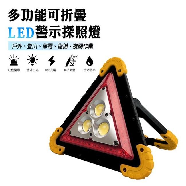 新一代超亮警示LED燈(三顆燈)