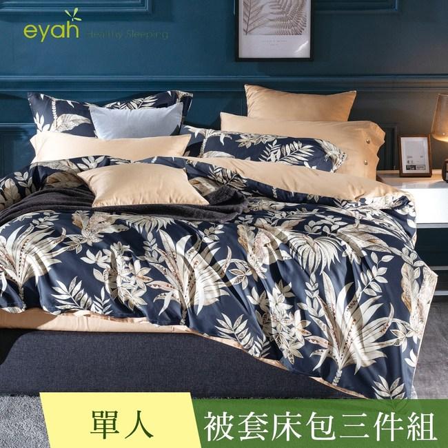 【eyah 宜雅】300織紗新疆長絨棉單人床包被套三件組-公爵莊園-藍
