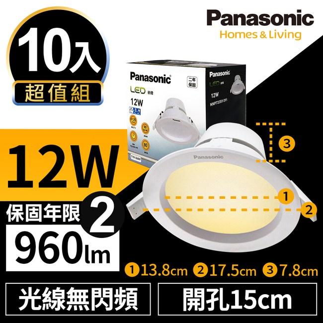 Panasonic 國際牌 10入超值組LED崁燈極亮12W 15cm黃光3000K 10