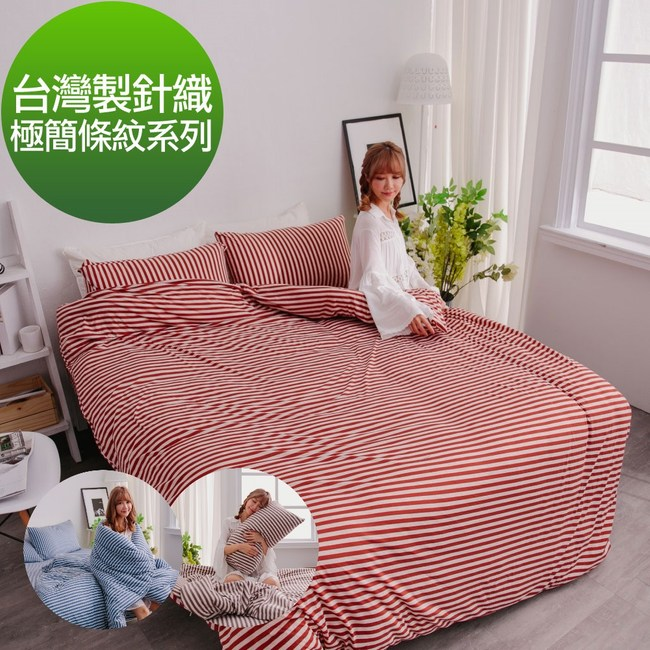 【eyah】台灣製高級針織無印條紋雙人新式兩用被床包組-多款任選霜葉紅