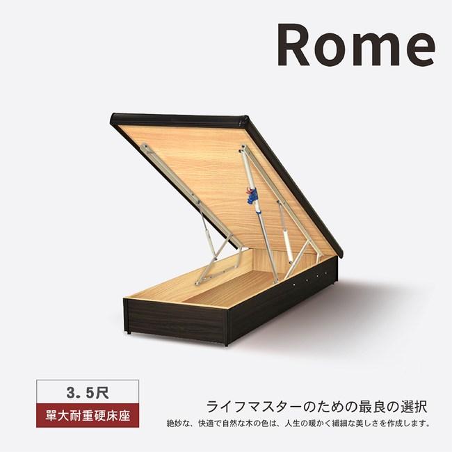 IHouse-羅馬 新型安全裝置後掀床架 單大3.5尺胡桃