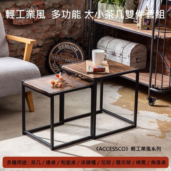 《ACCESSCO》輕工業風大小茶几雙件套組(煙燻木紋)煙燻棕