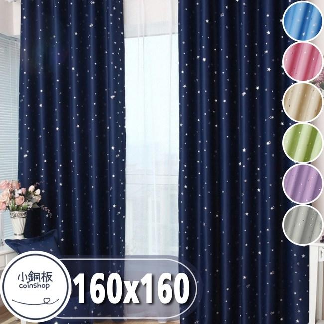 【小銅板-星空系列遮光窗簾】單片寬160*高160-1套2片入璀璨星空深藍