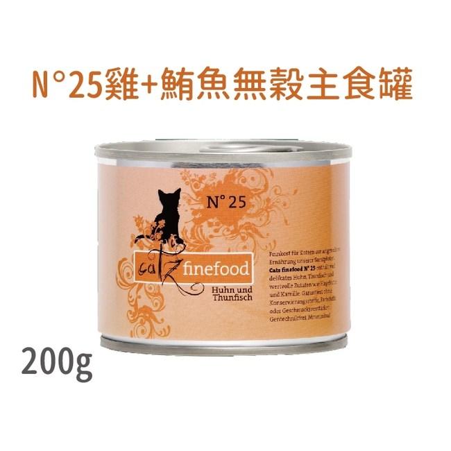 德國凱茲 Nº25雞+鮪魚無穀主食餐罐(200g) 12罐/箱Nº25雞+鮪魚無穀主食20