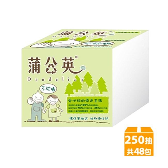 蒲公英環保單抽式衛生紙(250抽X48包/箱)