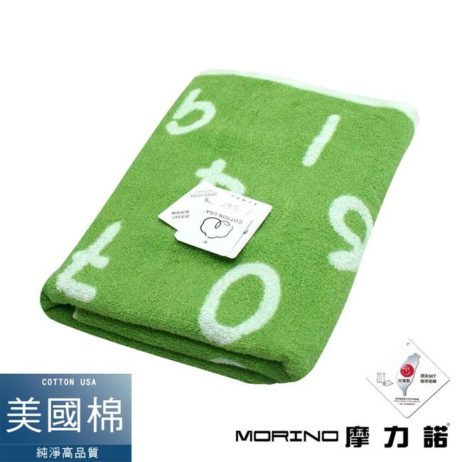 MORINO美國棉魔幻數字緹花浴巾-綠色