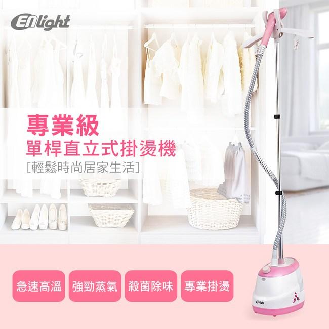 【ENLight】專業級單桿直立式掛燙機 (EH1805)