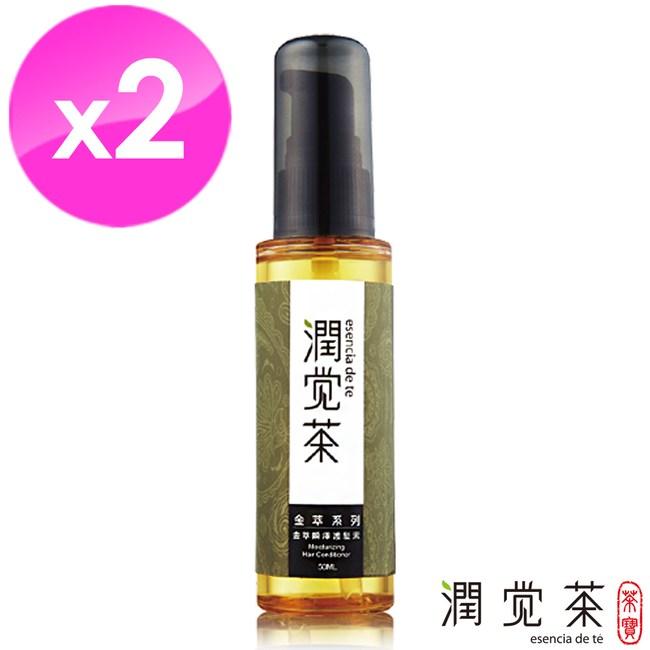 【茶寶 潤覺茶】金萃瞬澤護髮素50ml(2瓶組)