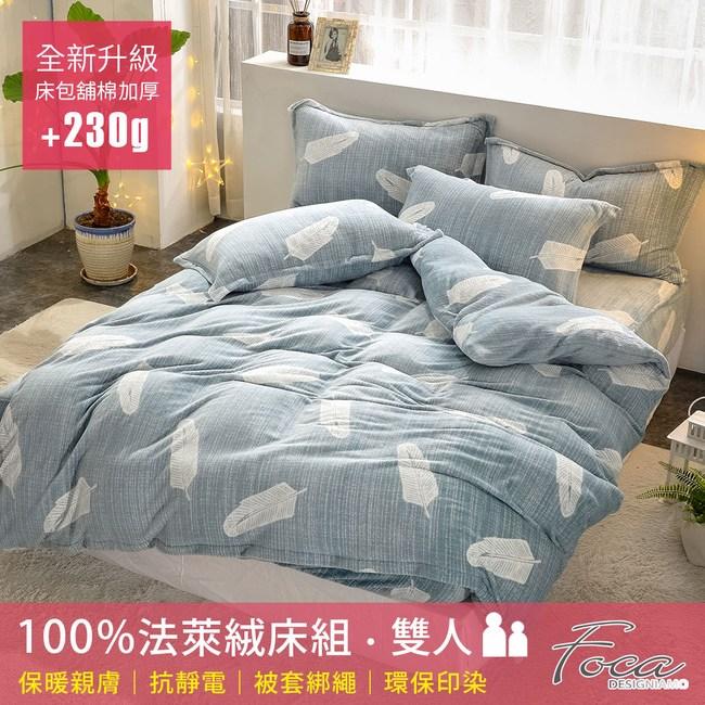 【FOCA葉語之歌】雙人-極緻保暖法萊絨四件式兩用毯被套厚包組