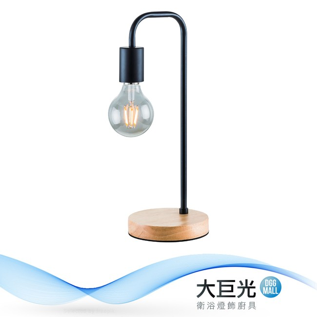 【大巨光】工業風檯燈(BM-22264)