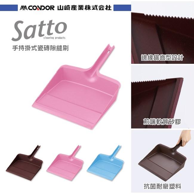 日本山崎satto 手持可掛式畚斗 3色可選 粉色