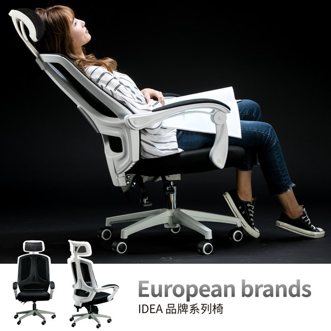 【IDEA】威森S型舒適大弧面人體工學椅(電腦椅/辦公椅)