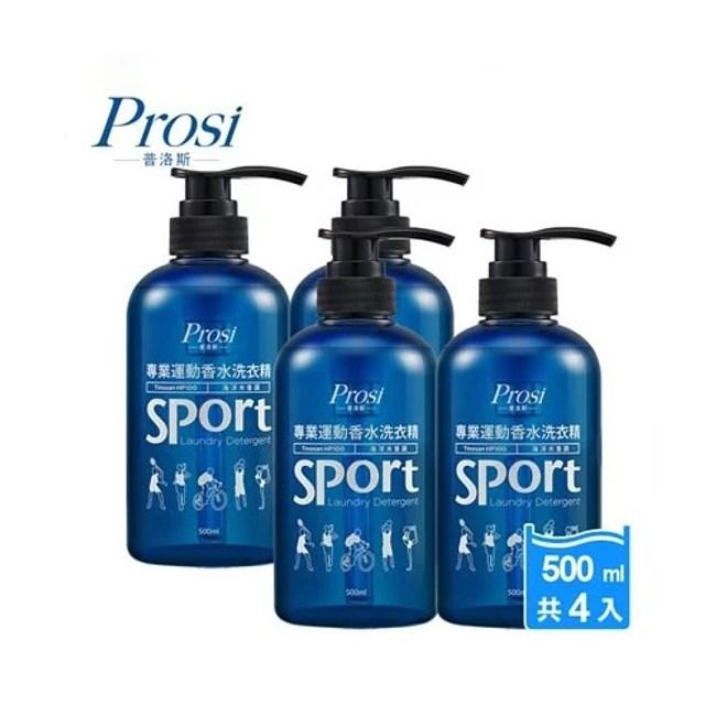 【普洛斯Prosi】專業運動香水洗衣精500mlx4入(海洋木香調)