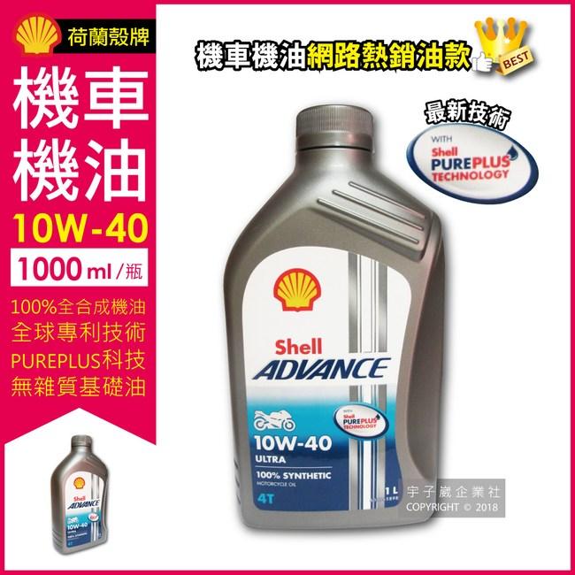 荷蘭殼牌SHELL-Advance 10W-40 4T全合成機車機油