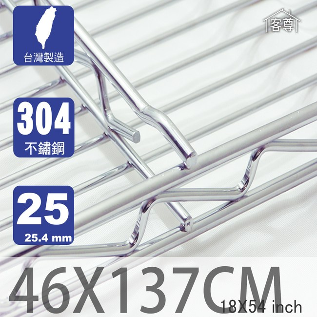 【客尊屋】304 18/8 不鏽鋼尊爵型46X137cm波浪架網片46X137cm 18X