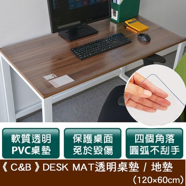 《C&B》DESK MAT透明桌墊 / 地墊 - 120*60CM