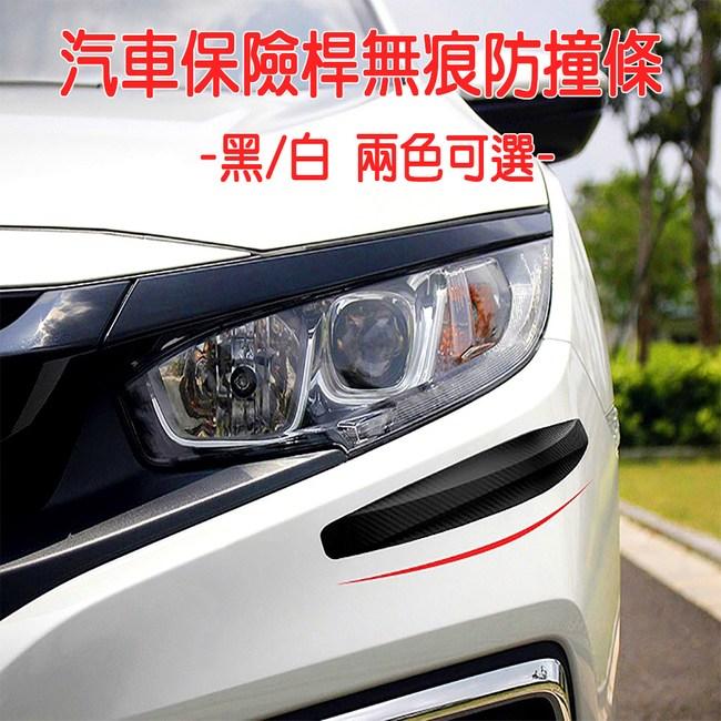【威力鯨車神】汽車保險桿無痕防撞條_一對(2條)碳纖白