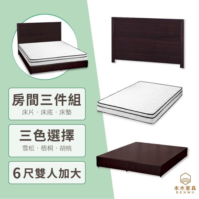 【本木】羅賓 簡約床片房間三件組-雙人加大6尺 床片+床底+床墊胡桃