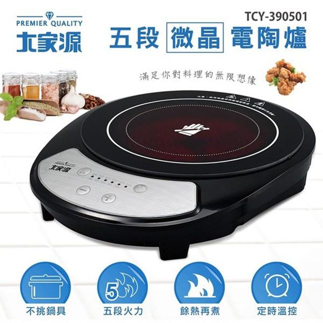 大家源  5段微晶電陶爐 TCY-390501