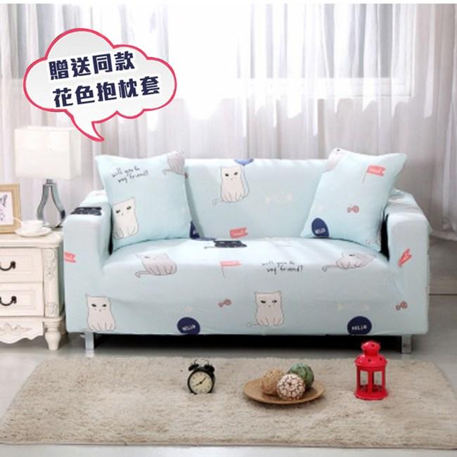 【三房兩廳】可愛貓咪彈性沙發套1人座(贈同款抱枕套x1)