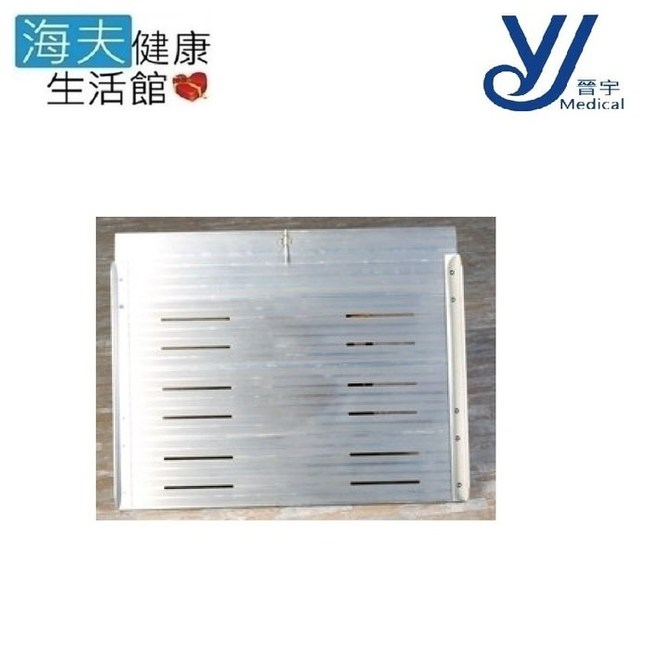 【晉宇 海夫】18吋 鋁製 單片式斜坡板 輪椅鋁梯(JY-00207)