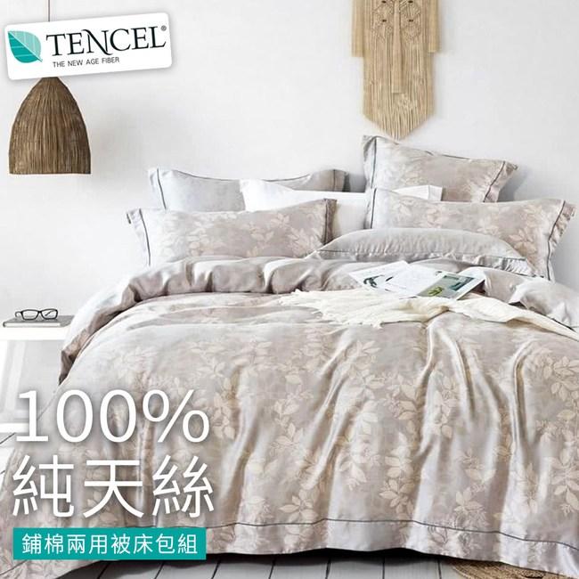 【BELLE VIE】40支純天絲雙人床包兩用被四件組-新序