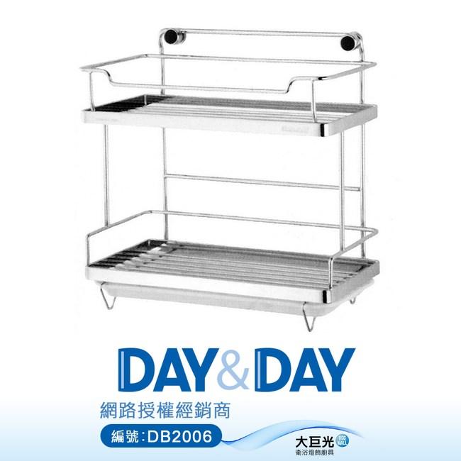 【DAY&DAY】不鏽鋼 雙層調味架-桌上型附滴水盤(ST3023H)
