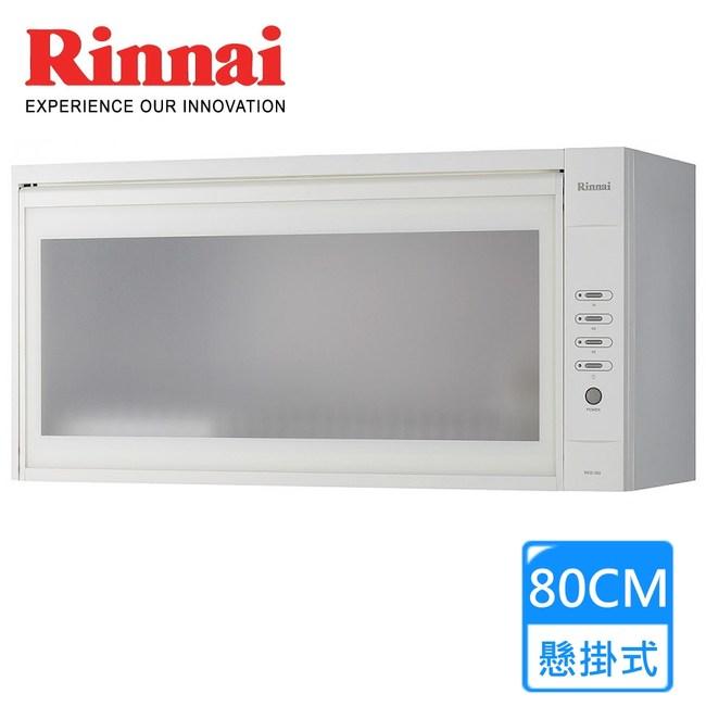 【林內】RKD-380S懸掛式臭氧型烘碗機(80CM)