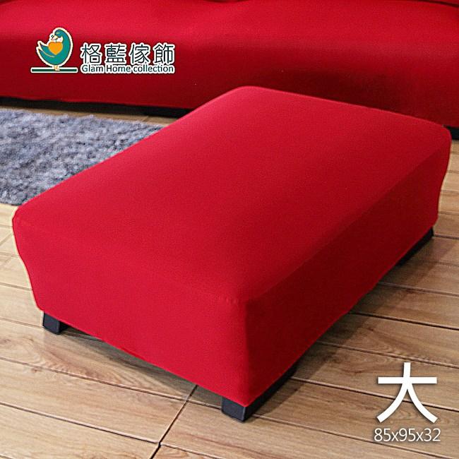 【格藍傢飾】典雅涼感彈性腳椅套-紅(大)