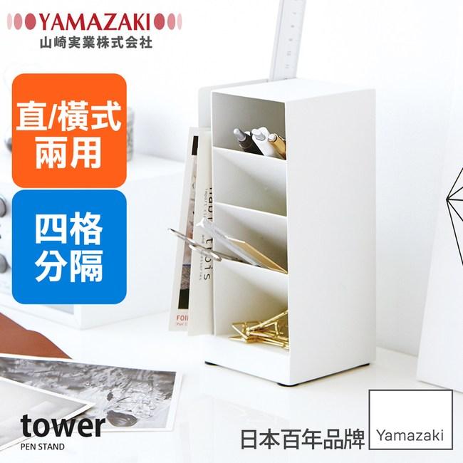 日本【YAMAZAKI】tower多功能四格筆筒(白)